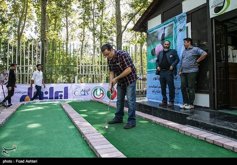 دومین دوره مسابقات اوپن مینی گلف برگزار می گردد